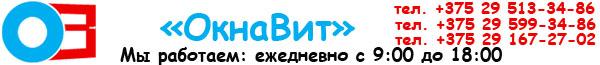 ОКНА -Балконы -ДВЕРИ